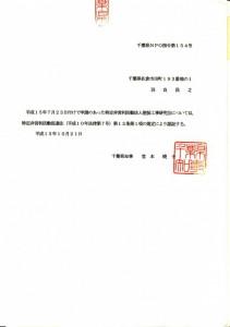 研究会認証15.10.21
