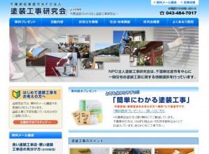 NPO法人塗装工事研究会オフィシャルHP