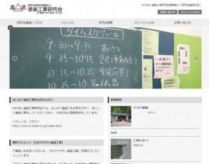 NPO法人塗装工事研究会理事長の『研究会通信日記』